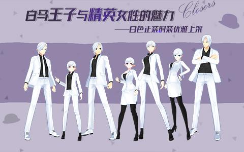 白色正装时装